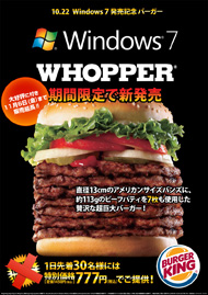 The Mighty Windows 7 Whopper